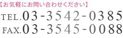 【お気軽にお問い合わせください】TEL.03-3542-0385 FAX.03-3545-0088