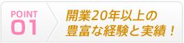 POINT01 開業20年以上の豊富な経験と実績!